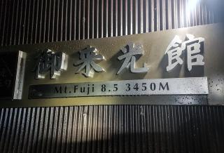 Fuji-21.jpg