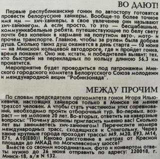Вечерний Минск 1999 лето.jpg